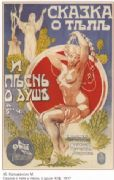 Vinatge Russian poster - The tale of the body and the song of the soul